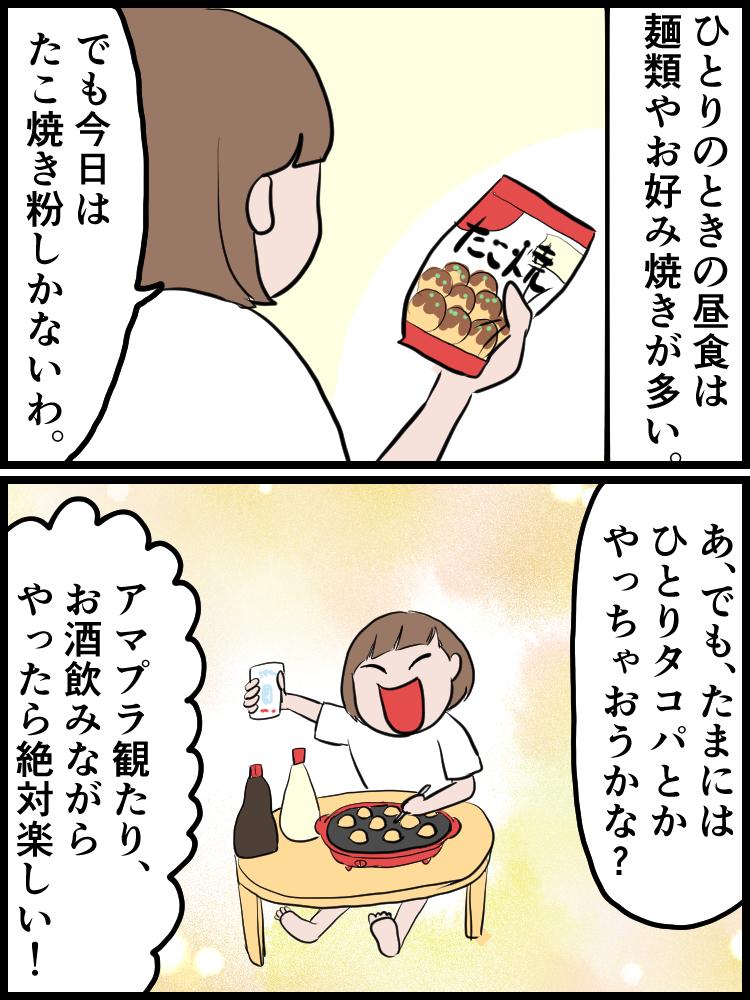 f:id:onigiri00onigiri:20200602134213j:plain