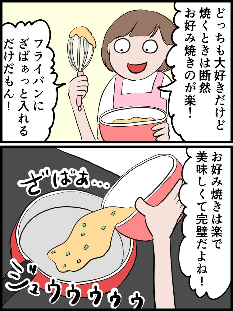 f:id:onigiri00onigiri:20200602134244j:plain
