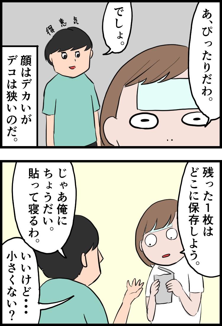 f:id:onigiri00onigiri:20200619101745j:plain