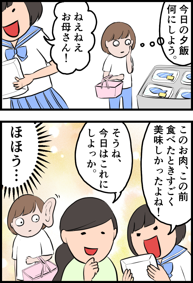 f:id:onigiri00onigiri:20200625145758j:plain