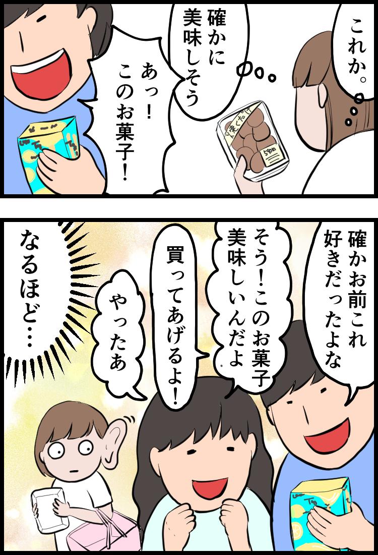 f:id:onigiri00onigiri:20200625145816j:plain