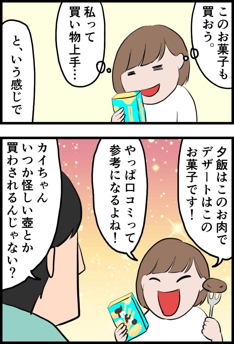 f:id:onigiri00onigiri:20200625145837j:plain
