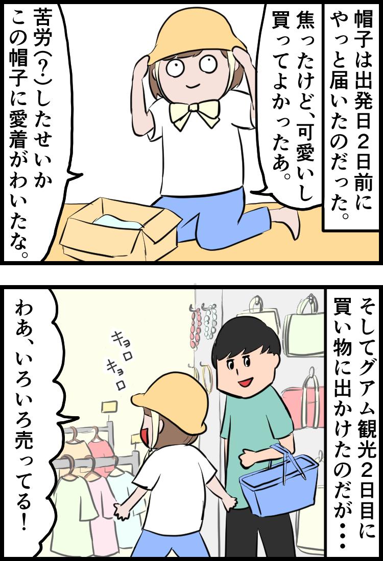 f:id:onigiri00onigiri:20200626134753j:plain