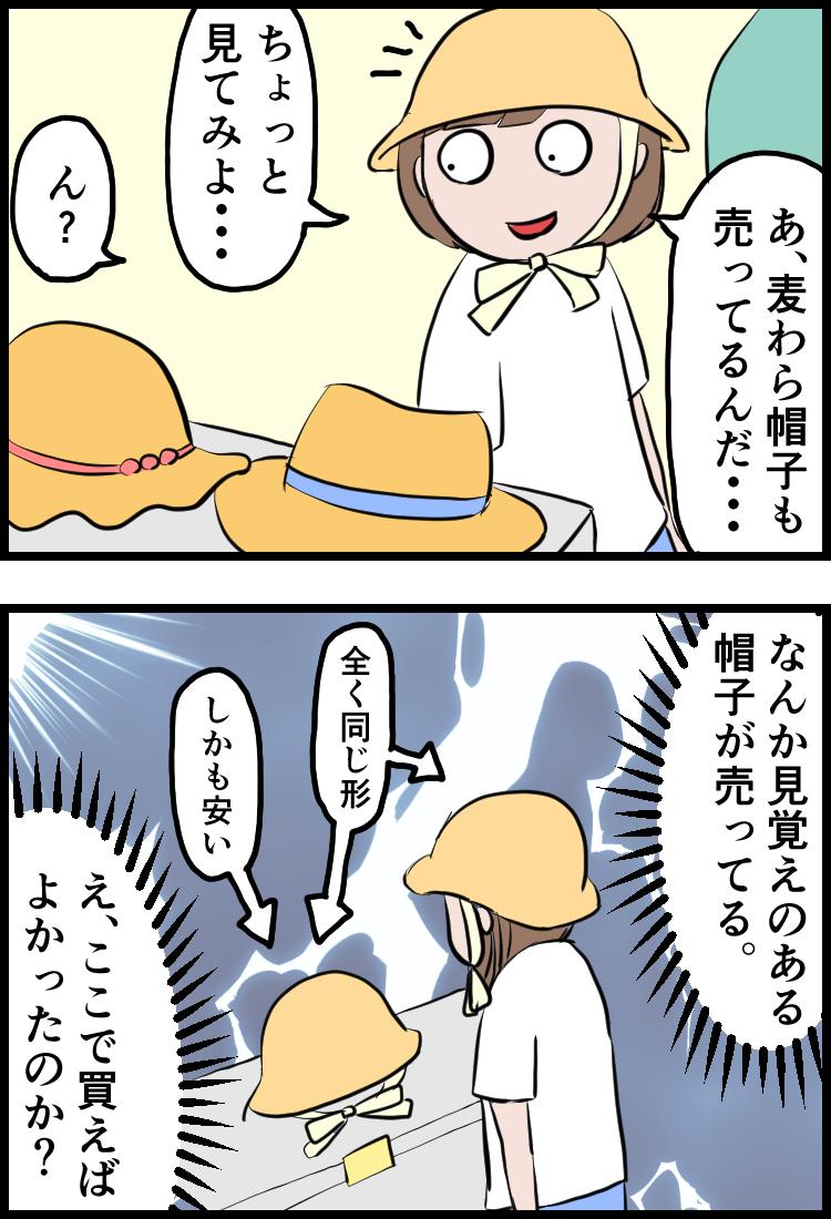 f:id:onigiri00onigiri:20200626134808j:plain