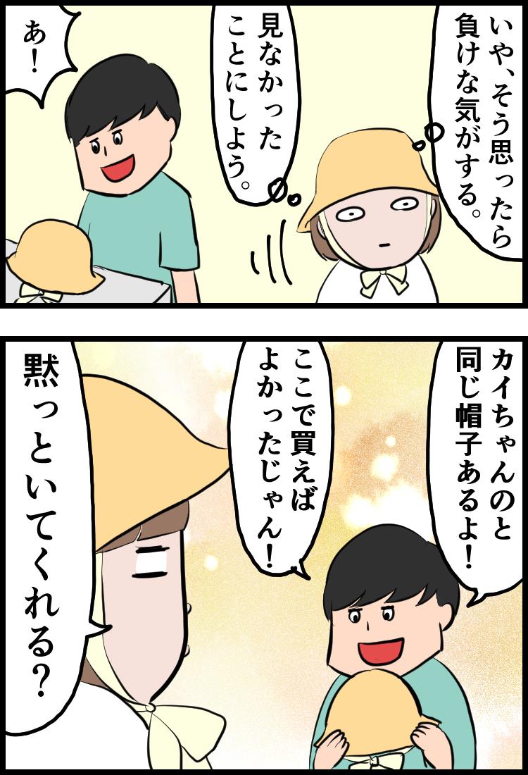 f:id:onigiri00onigiri:20200626134824j:plain