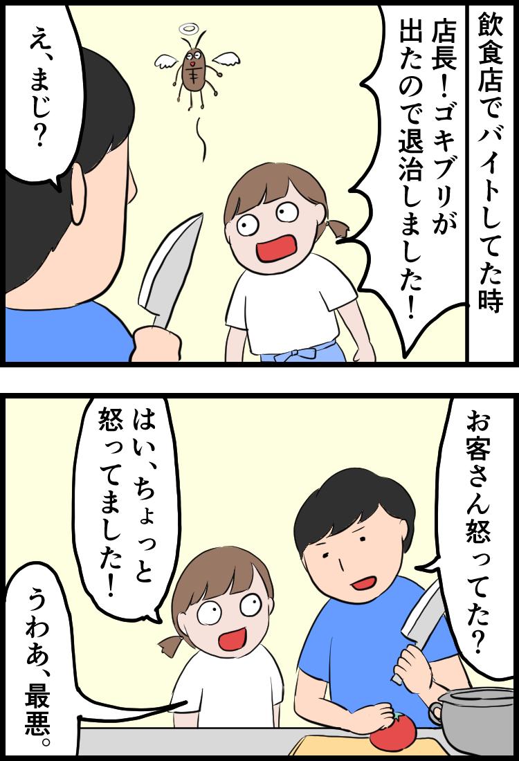 f:id:onigiri00onigiri:20200628112433j:plain