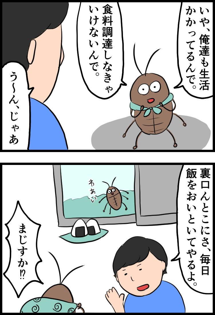 f:id:onigiri00onigiri:20200628112606j:plain