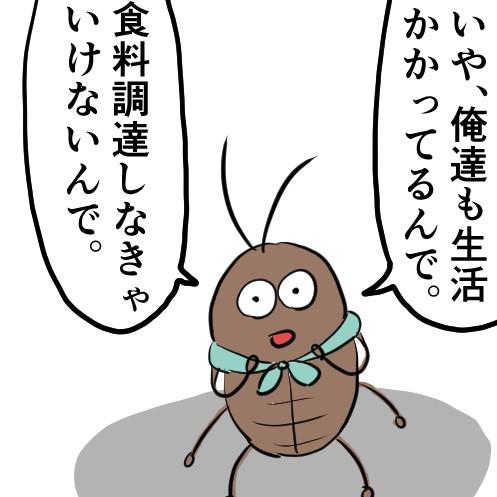f:id:onigiri00onigiri:20200628113517j:plain