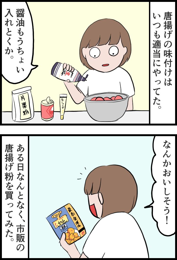 f:id:onigiri00onigiri:20200629134422j:plain