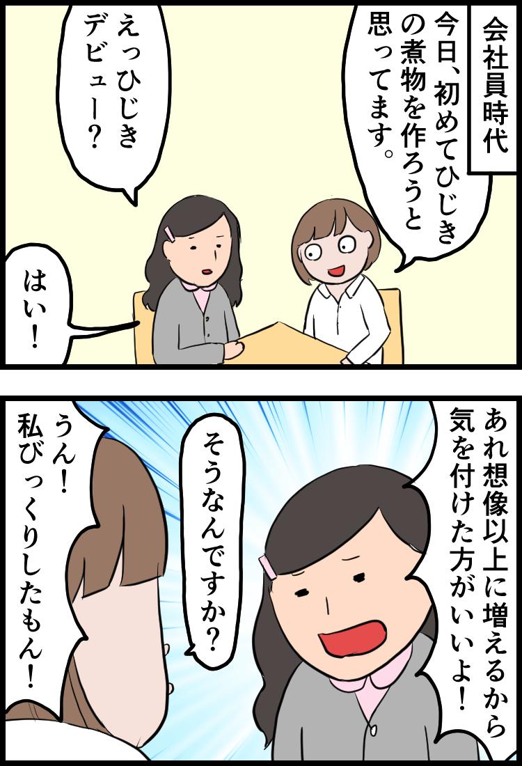 f:id:onigiri00onigiri:20200630144537j:plain