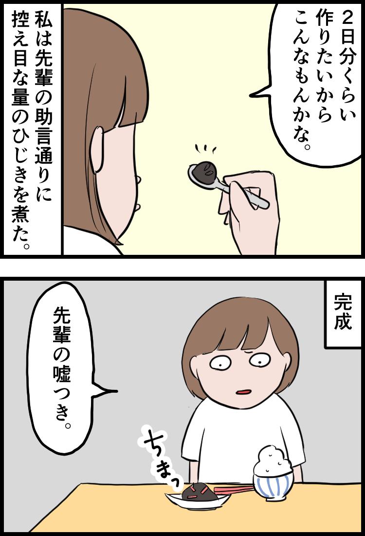 f:id:onigiri00onigiri:20200630144603j:plain