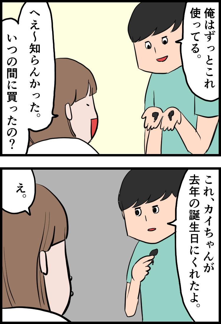 f:id:onigiri00onigiri:20200702175511j:plain