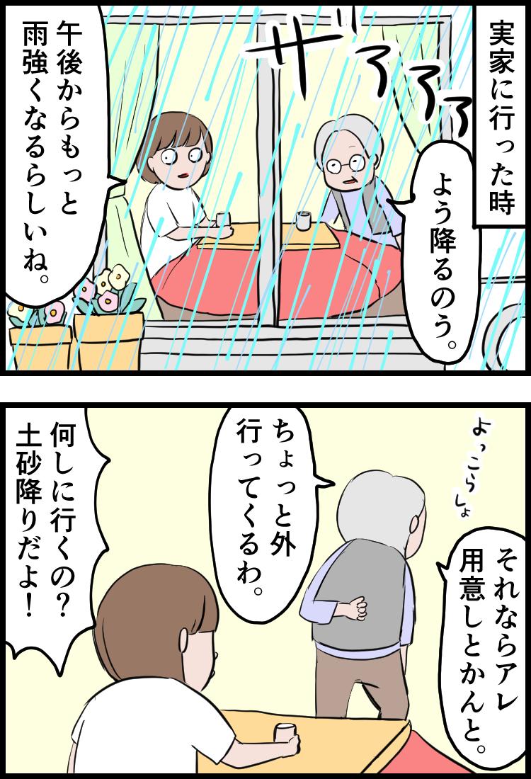 f:id:onigiri00onigiri:20200705160729j:plain