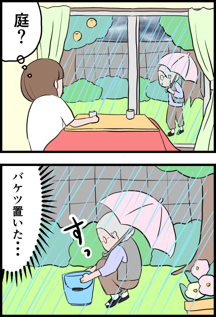 f:id:onigiri00onigiri:20200705160742j:plain