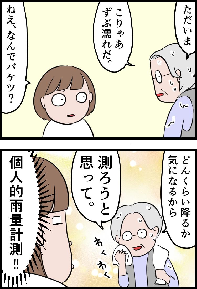 f:id:onigiri00onigiri:20200705160757j:plain