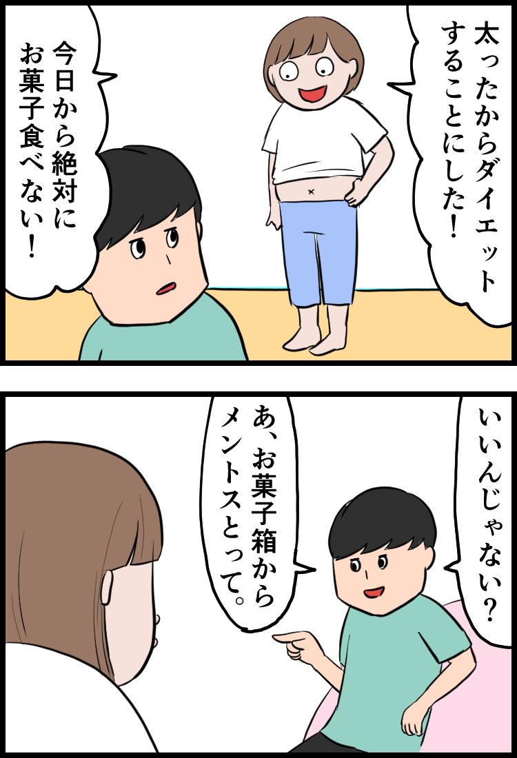 f:id:onigiri00onigiri:20200708125826j:plain