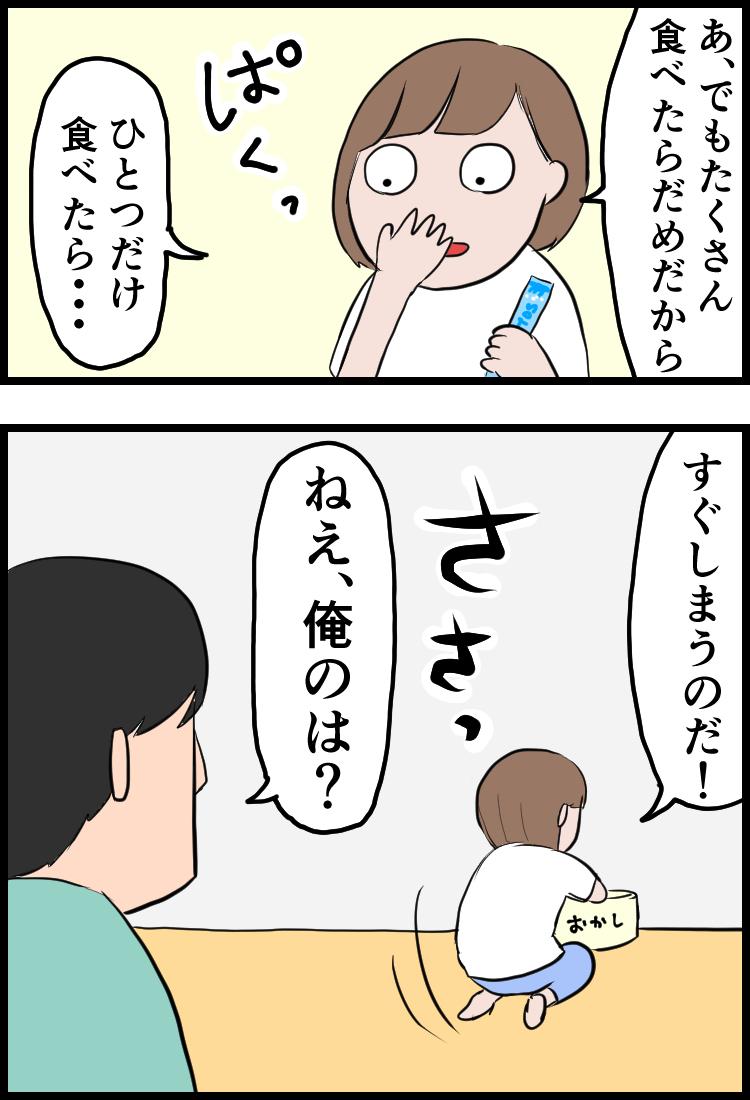 f:id:onigiri00onigiri:20200708125852j:plain