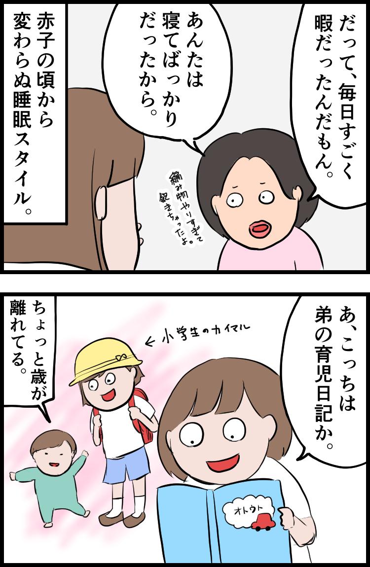 f:id:onigiri00onigiri:20200711200308j:plain