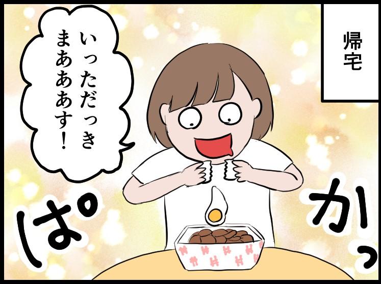 f:id:onigiri00onigiri:20200715153230j:plain