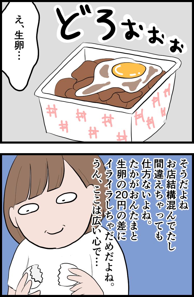 f:id:onigiri00onigiri:20200715153243j:plain
