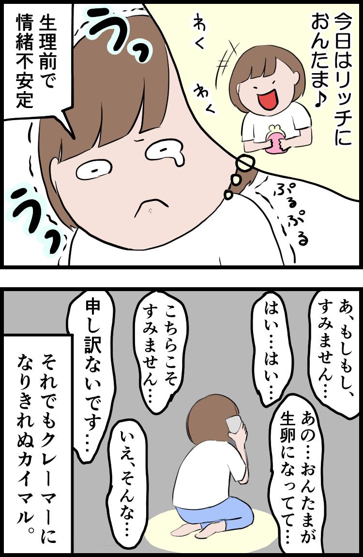 f:id:onigiri00onigiri:20200715153301j:plain