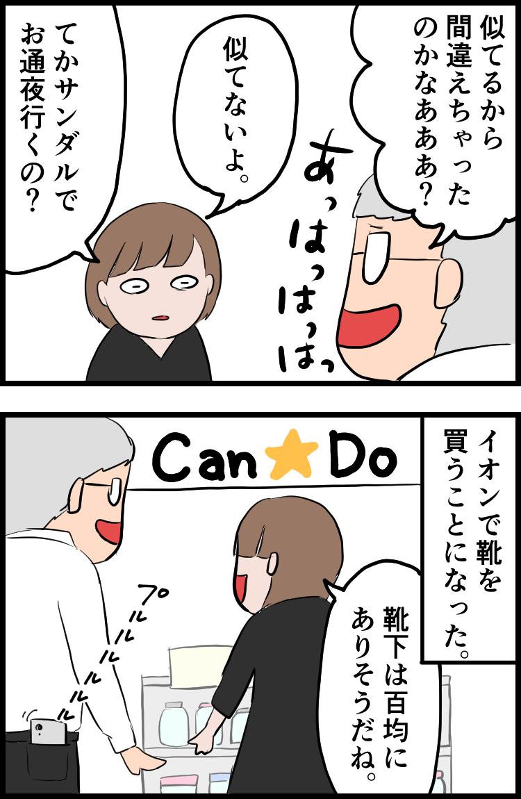 f:id:onigiri00onigiri:20200716154351j:plain