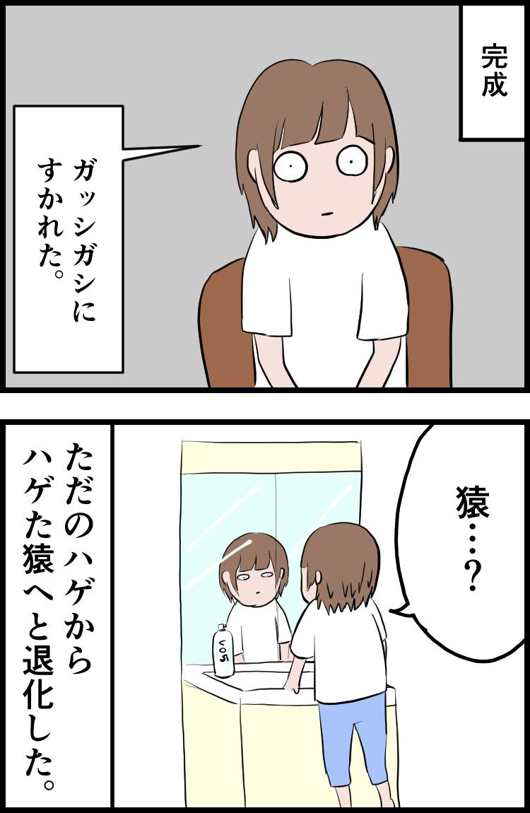 f:id:onigiri00onigiri:20200721173420j:plain