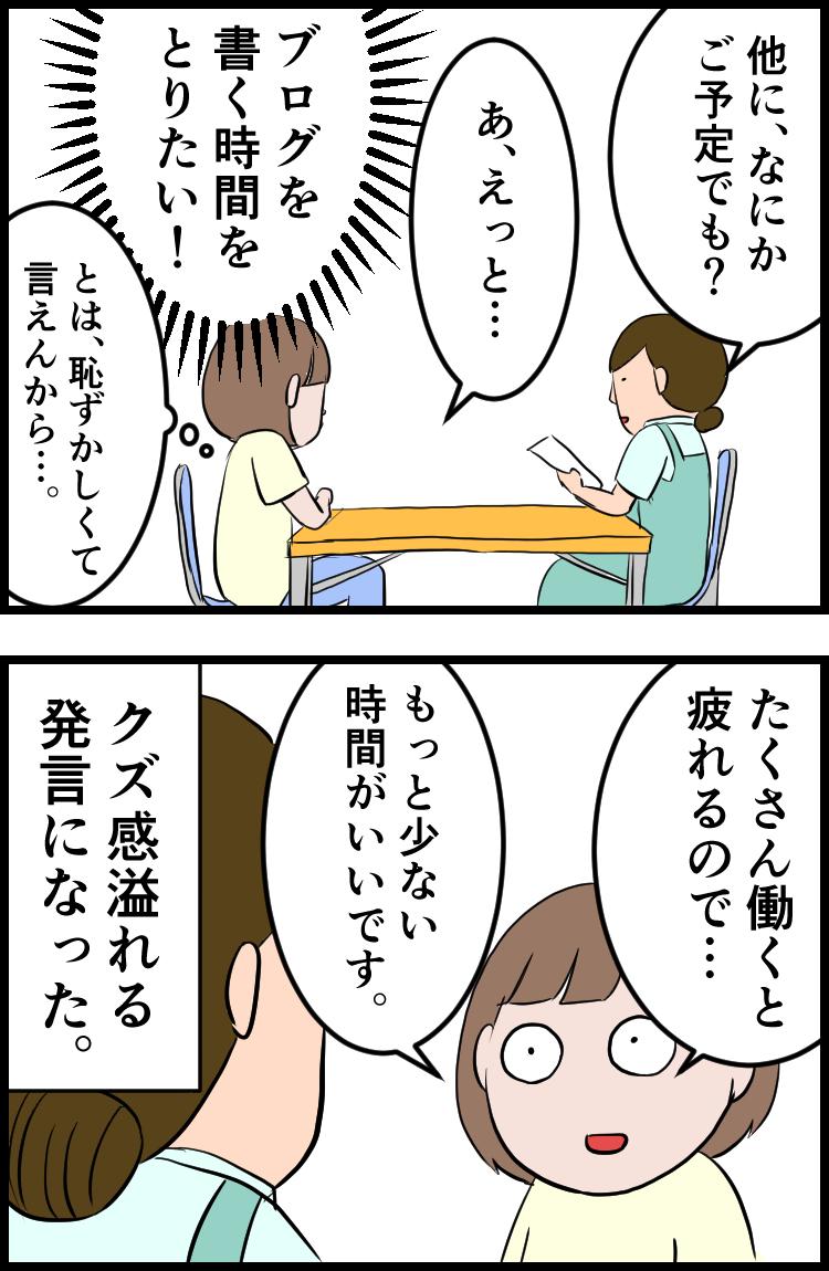 f:id:onigiri00onigiri:20200724191333j:plain