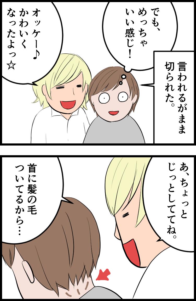 f:id:onigiri00onigiri:20200725164352j:plain
