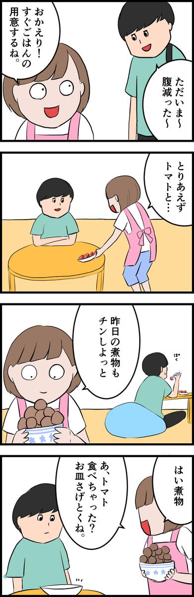 f:id:onigiri00onigiri:20200727203319j:plain