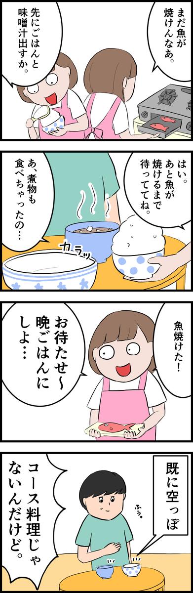 f:id:onigiri00onigiri:20200727203353j:plain
