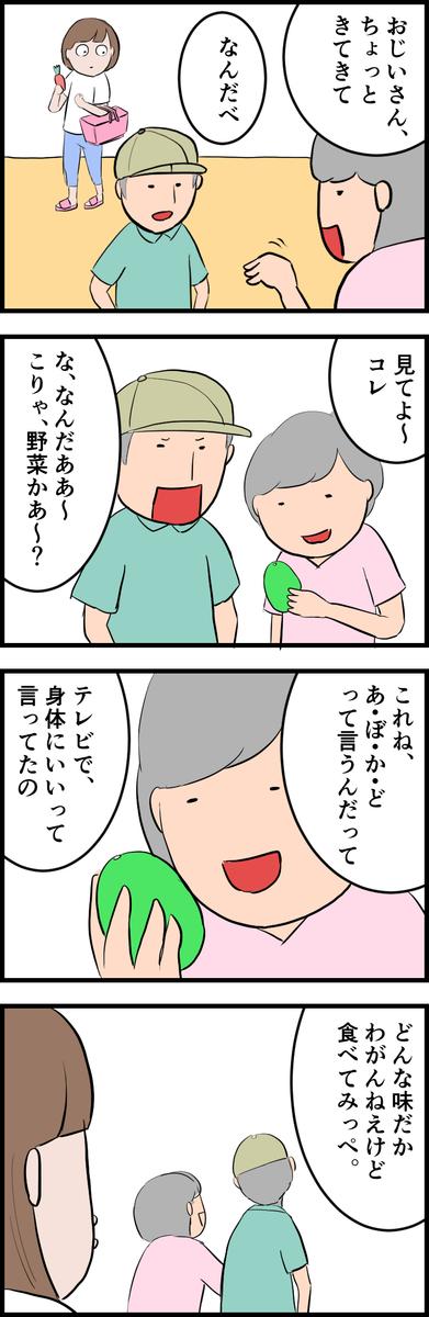f:id:onigiri00onigiri:20200728172953j:plain