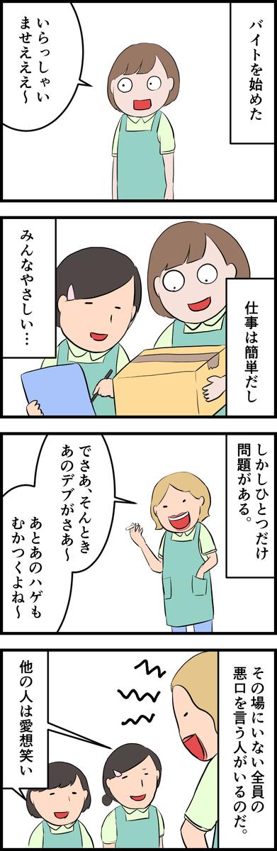 f:id:onigiri00onigiri:20200729194113j:plain