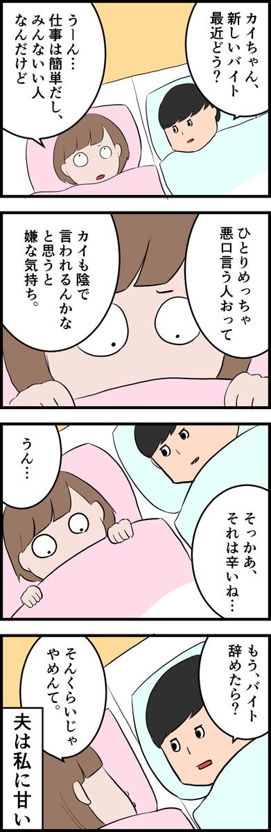 f:id:onigiri00onigiri:20200729194210j:plain