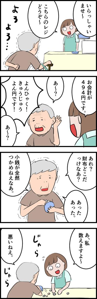 f:id:onigiri00onigiri:20200801202114j:plain