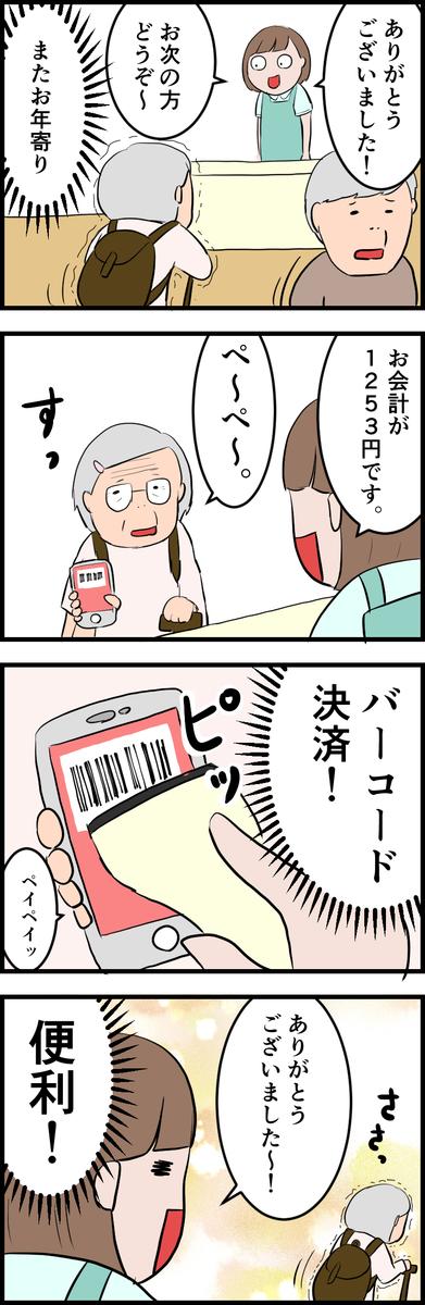 f:id:onigiri00onigiri:20200801202155j:plain