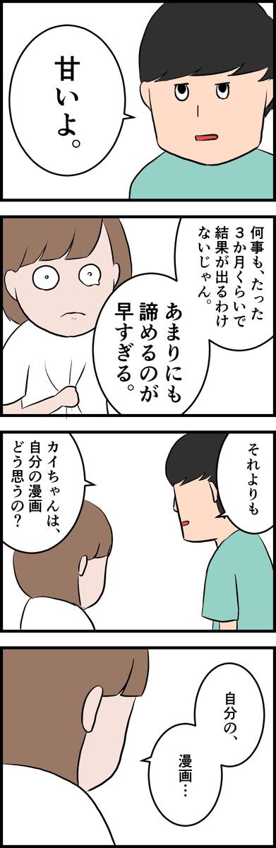 f:id:onigiri00onigiri:20200802225120j:plain