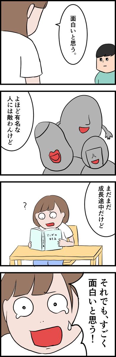 f:id:onigiri00onigiri:20200803225739j:plain