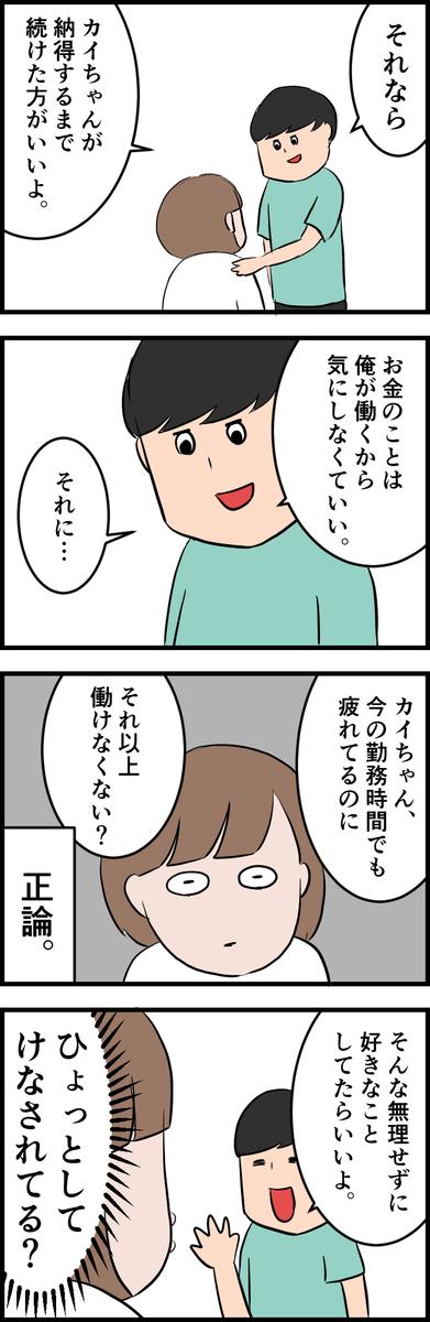 f:id:onigiri00onigiri:20200803225913j:plain