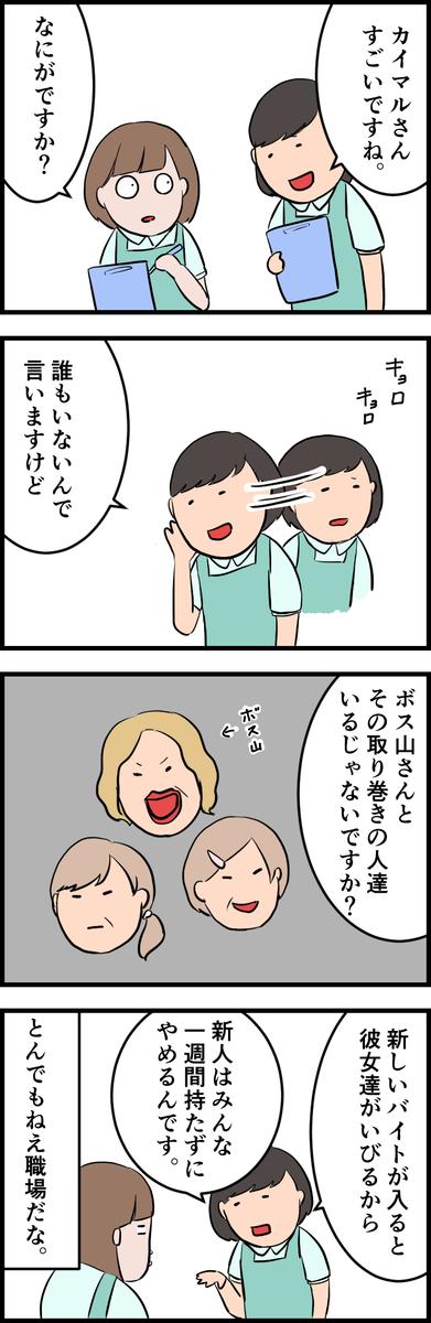 f:id:onigiri00onigiri:20200804232452j:plain