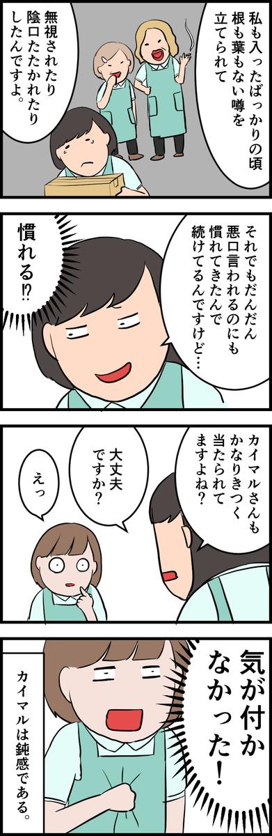 f:id:onigiri00onigiri:20200804232517j:plain