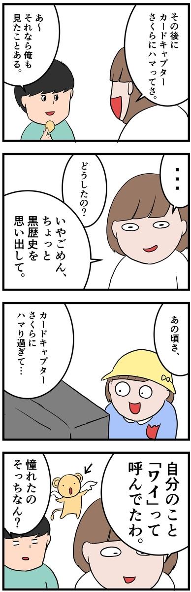 f:id:onigiri00onigiri:20200805173020j:plain