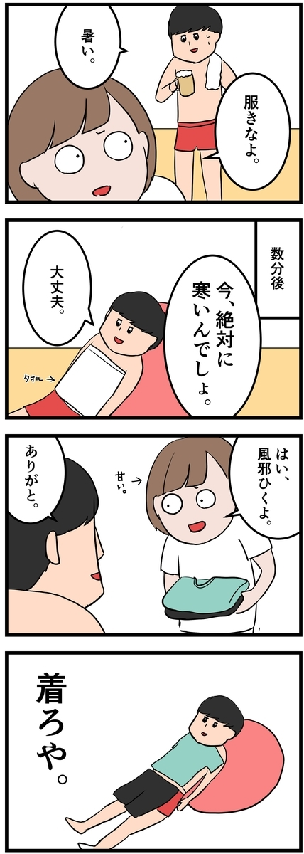 f:id:onigiri00onigiri:20200806234700j:plain