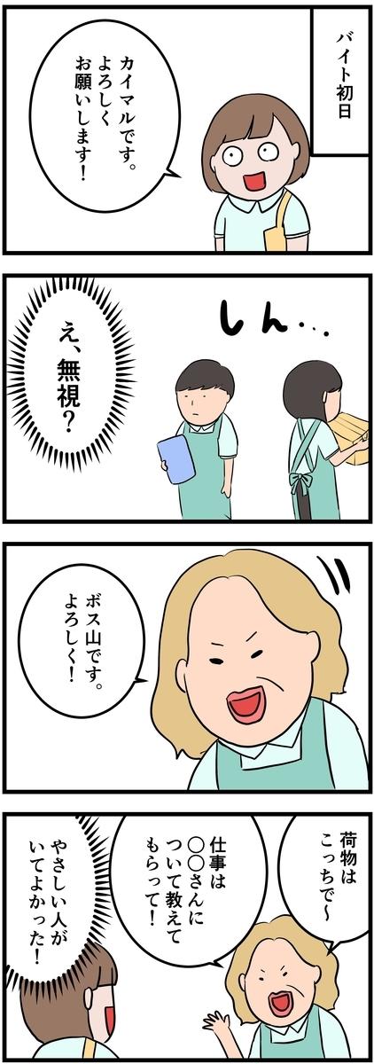 f:id:onigiri00onigiri:20200807180008j:plain