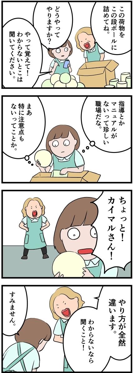 f:id:onigiri00onigiri:20200808201405j:plain