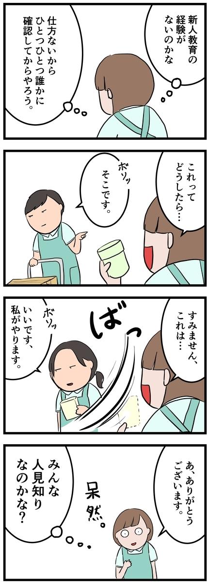 f:id:onigiri00onigiri:20200808201440j:plain