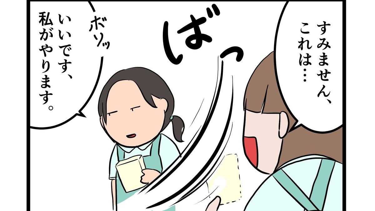 f:id:onigiri00onigiri:20200808202105j:plain