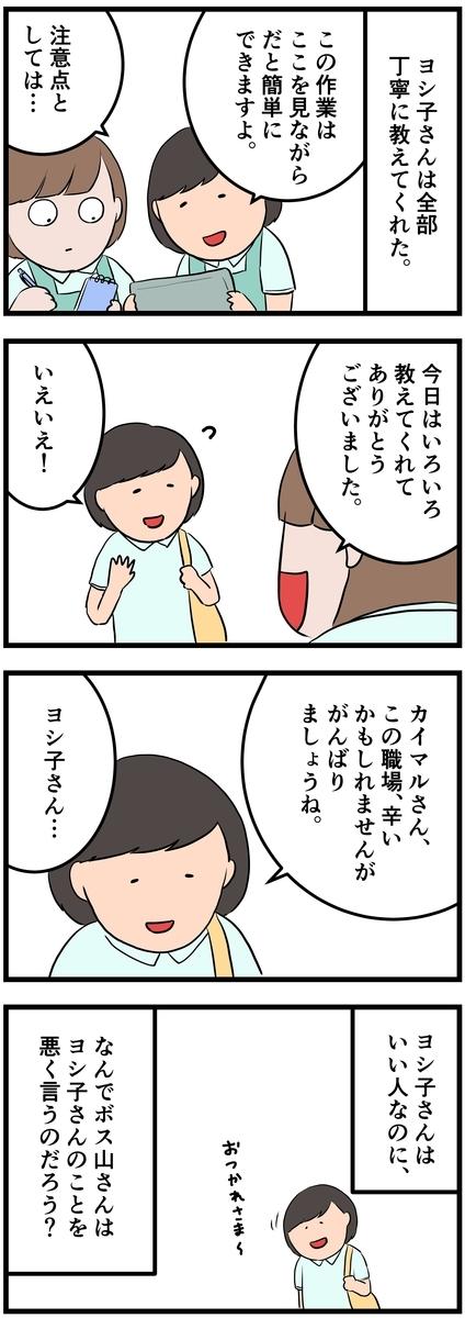 f:id:onigiri00onigiri:20200809200520j:plain