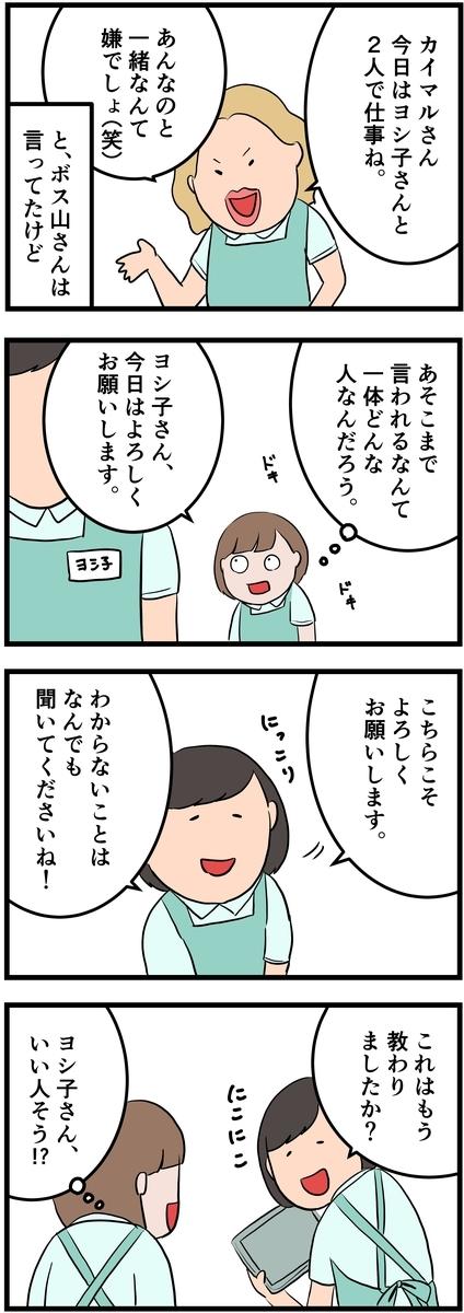 f:id:onigiri00onigiri:20200809202409j:plain