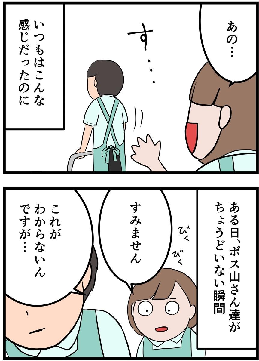 f:id:onigiri00onigiri:20200811205417j:plain